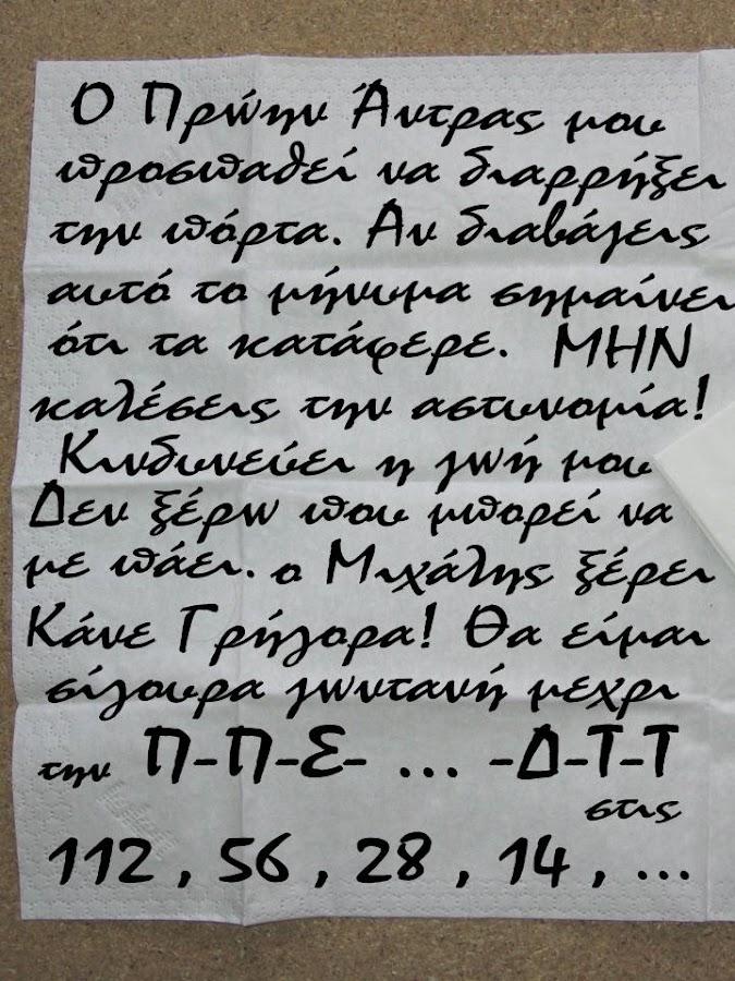 Clue Story Greek - στιγμιότυπο οθόνης