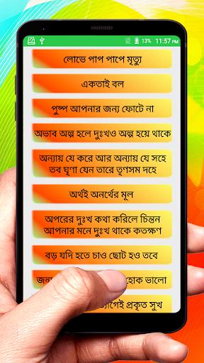 ভাবসম্প্রসারণ ~ Bangla Grammar ~ Bangla 2nd Paper 1.0 androidtablet.us 2