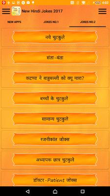New Hindi Jokes 2017 - screenshot