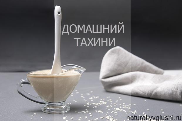 ДОМАШНИЙ ТАХИНИ