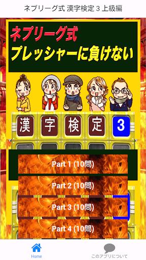 ネプリーグ式 漢字検定 3 上級編