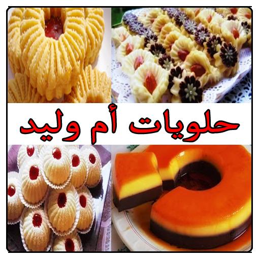 شهيوات ام وليد Oum Walid: ام وليد - OUM WALID حلويات On Google Play Reviews