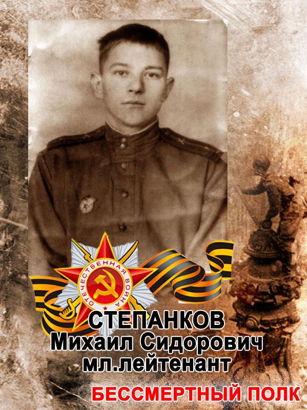 stepankov