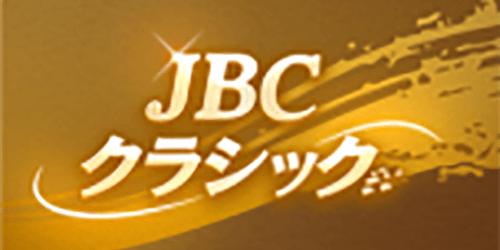 JBCクラシック