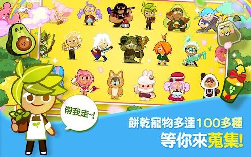 跑跑薑餅人:烤箱大逃亡 Screenshot