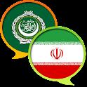 Arabic Persian Dictionary Free icon