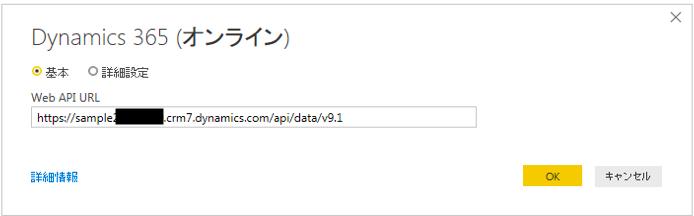 Web API URLの入力