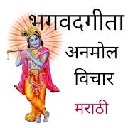 Bhagwad Geeta Quotes-भगवदगीता अनमोल विचार- मराठी