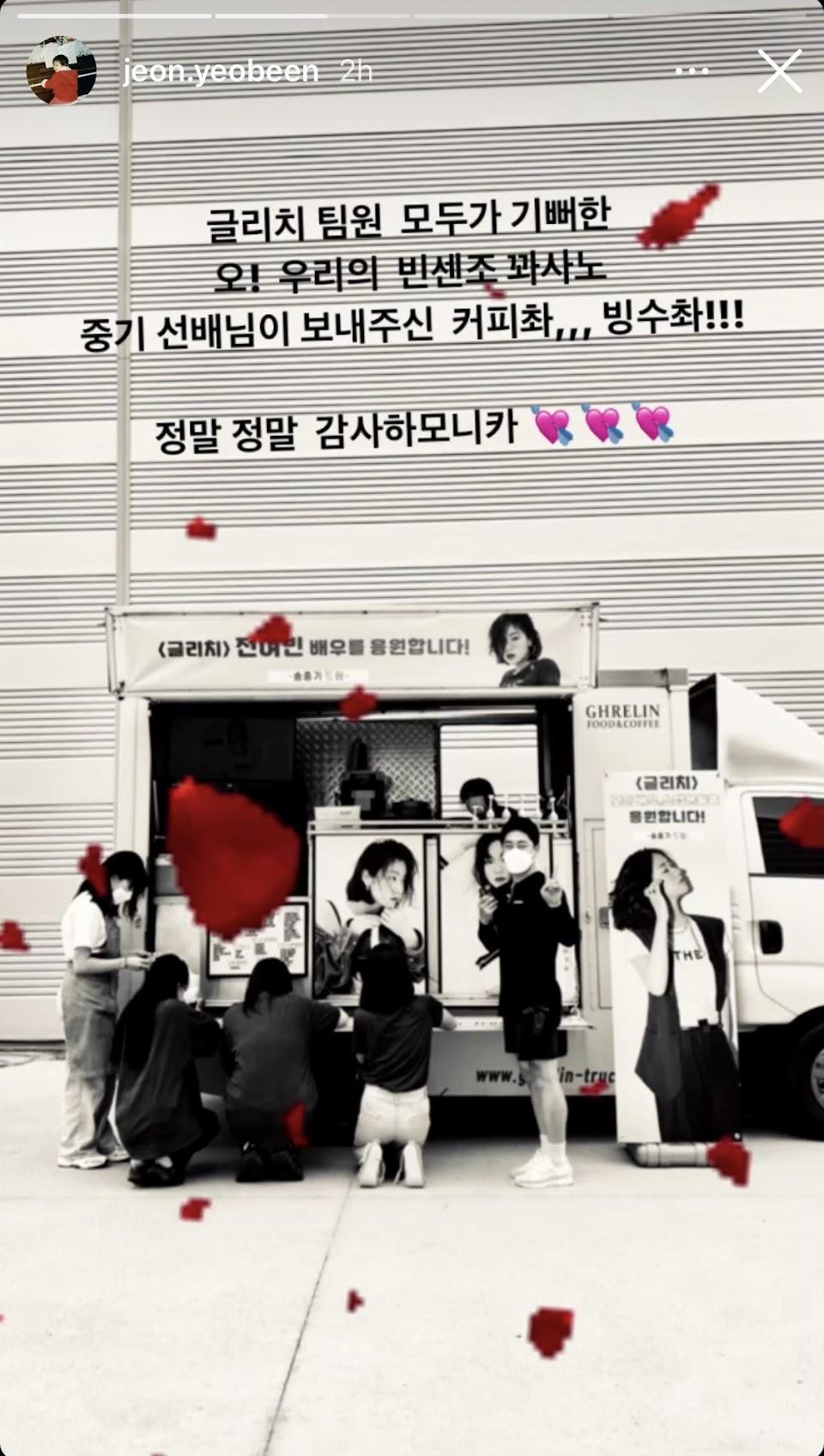 jeon yeobeen ig story