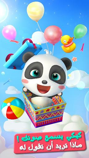 الباندا المتكلم screenshot 5