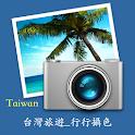 台灣旅遊_行行攝色 icon