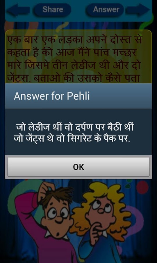 Paheli in Hindi- screenshot