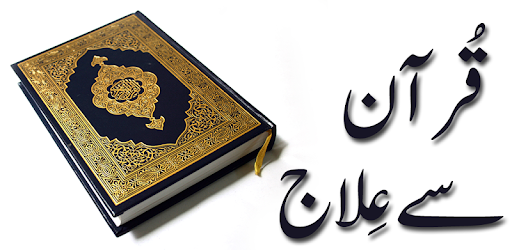 Quran Se Ilaaj - Apps on Google Play