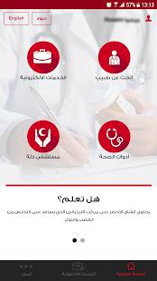 Dallah Hospital – مستشفى دله - náhled