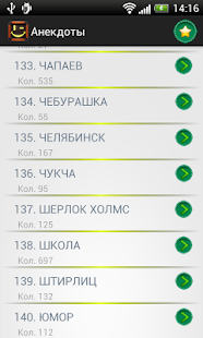 Lastest Анекдоты APK for Android