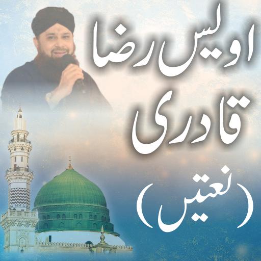 Owais Raza Qadri Natain