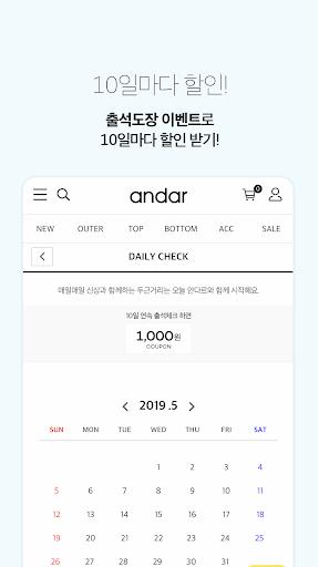 안다르 - ANDAR screenshot