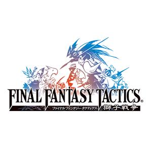 2015年7月31日Androidアプリセール ゲームアプリ 「FINAL FANTASY TACTICS 獅子戦争」などが値下げ!
