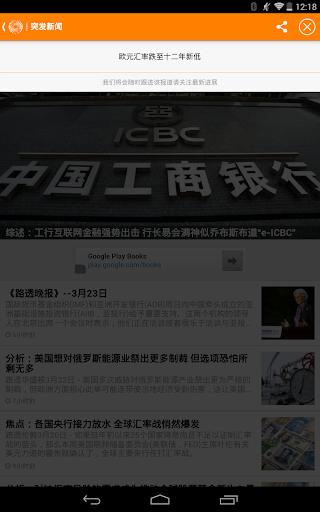 路透 新聞 App-癮科技App