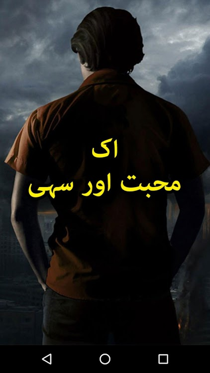 Aik Muhabbat Or Sahi By Hashim Nadeem Offline Android Apps Appagg