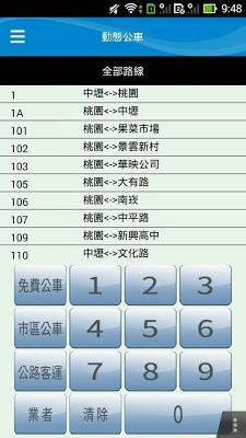 iBUS_桃園 - screenshot