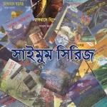 Saimum Series - সাইমুম সিরিজ 4.4