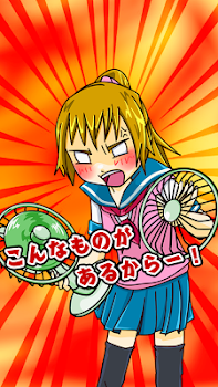 【やめて】スカートめくり JK編 ~無料暇つぶしゲーム~