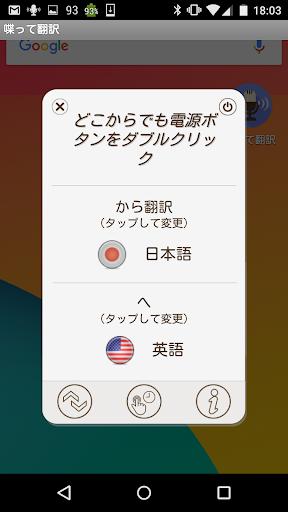 Translate it - ボイストランスレーター