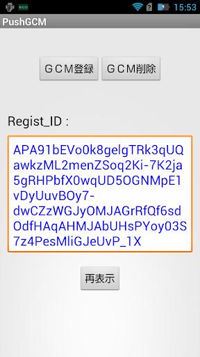 PushGCMu30c6u30b9u30c8 1.05 Windows u7528 9
