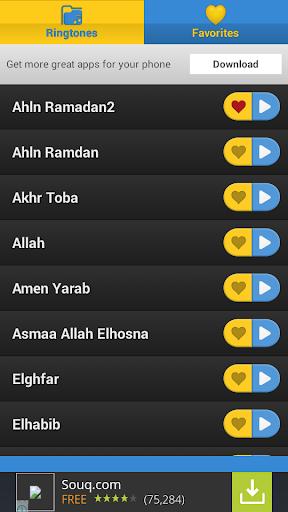 برنامج تحميل نغمات رمضان