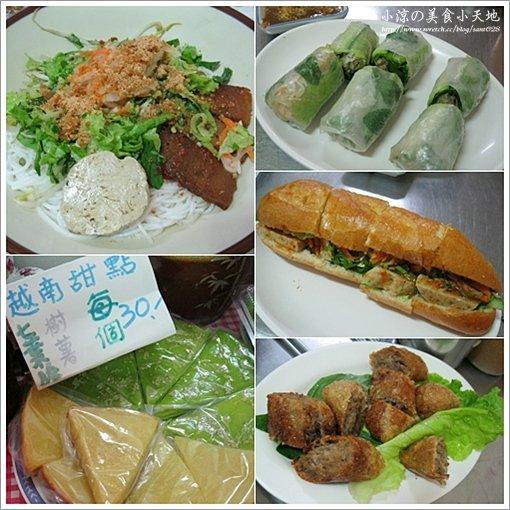 越南素食小吃