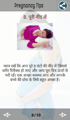 android Pregnancy Care (गर्भावस्था) Screenshot 4