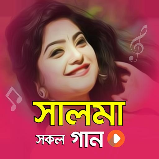 সালমা এর সকল ভিডিও গান | Best of Salma Video Songs APK