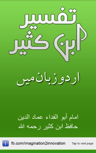 Tafsir Ibn Kaseer Urdu Terjuma