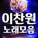 이찬원 노래모음 무료 - 히트곡, 방송 영상, 공연 영상, 뽕짝 트로트 메들리 감상 icon