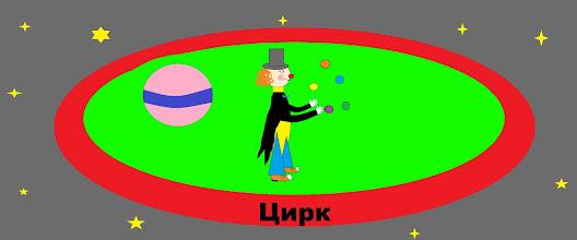 Photo: Силичева Ксения, 4 класс, Кожинская СОШ «В цирке» У нас семейная традиция на каникулах посещать театры, музеи .В этом году я ездила в цирк.