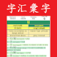Vocab Game Chinese Characters (game)