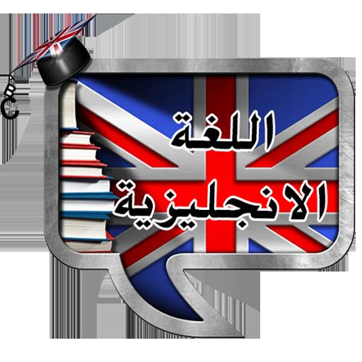 تعلم قواعد اللغة الإنجليزية بدون انترنت