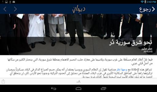 Download Diwan Google Play softwares - aqoEzFhXOuB8 | mobile9