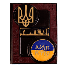 Photo: Киев Kyiv http://handmadebooks.com.ua/?p=1073 Buy book about history of Kyiv in leather bound or leather cover. #HistoryOfKyiv #LeatherCover #LeatherBound