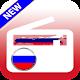 Download ретро музыка радио Россия:радио ретро фм бесплатно For PC Windows and Mac