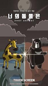 너의동물은 이미지[1]