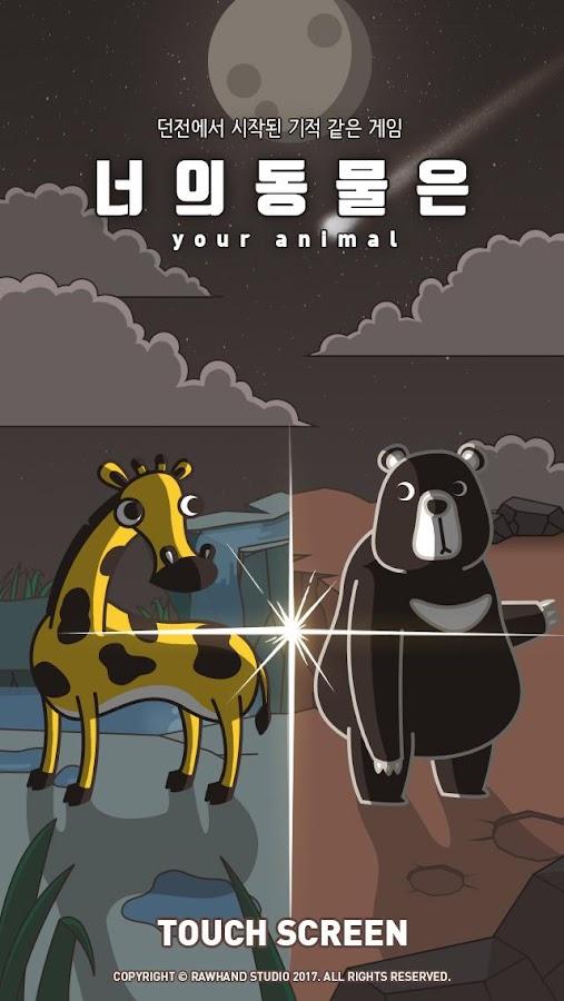 너의동물은 이미지[6]