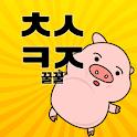 꿀꿀! 초성퀴즈 - 돼지 키우기 icon
