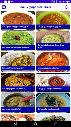 Chettinad Recipes Samayal in Tamil - Veg & Non Veg  screenshots 1