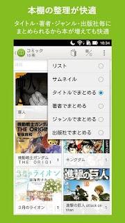 ソニーの電子書籍 Reader™ screenshot 00