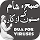 Subah Aur Sham K Azkar or Duain for Viruses Download for PC Windows 10/8/7