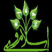إسلام وير - IslamWare