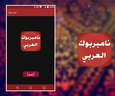 نامبربوك العربي - NumberBook - náhled