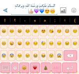 screenshot of Decoration Text Keyboard